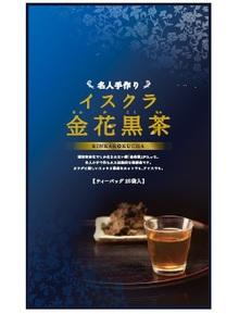 金花黒茶(イスクラ産業㈱)